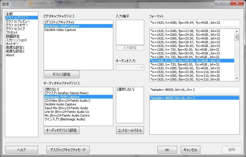 AmarecTV4_Ver4設定.jpg