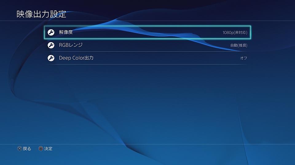 PS4設定.jpg
